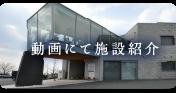 動画にて施設紹介