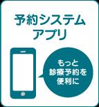 インターネット予約アプリ
